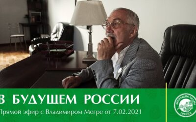 """Live Questions and Answers with Vladimir Megre, """"In the Future of Russia""""   02.07.2021"""